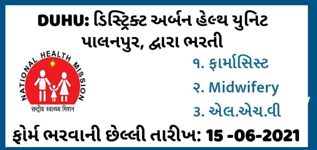 District Urban Health Unit, Palanpur (DUH) Recruitment For Various Post 2021