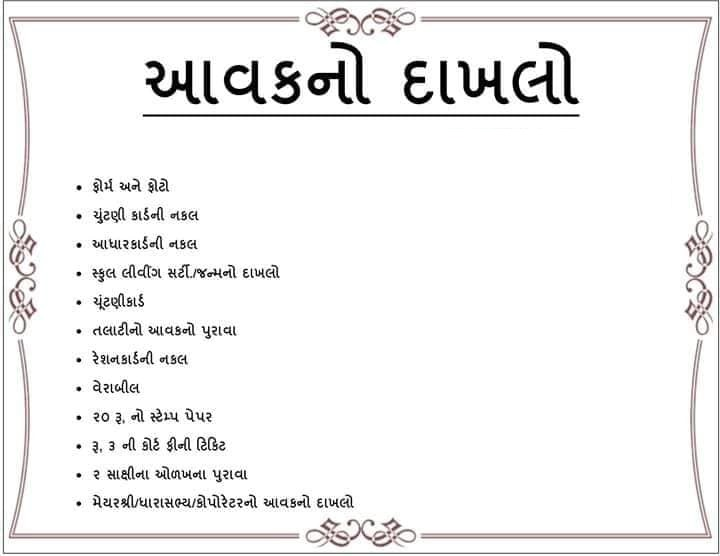%% Report List For Gujarat All Government Scheme & Certificates