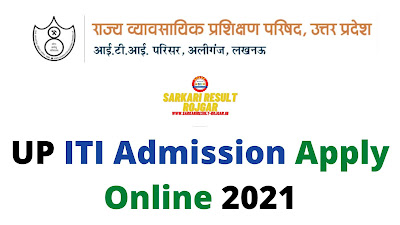 UP ITI Admission Apply Online 2021