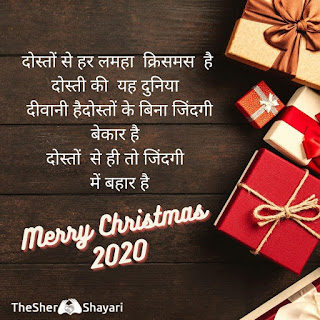 Merry Christmas Wishes and quotes in Hindi English