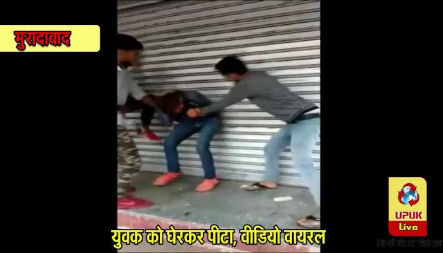 छेड़छाड़ के आरोप में युवक को घेरकर पीटा  - newsonfloor.com
