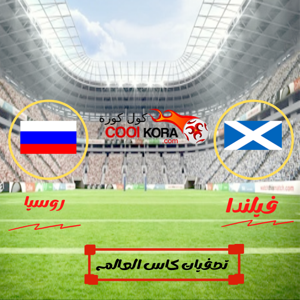 مباراة فيلندا و روسيا بطولة امم اوروبا 2020