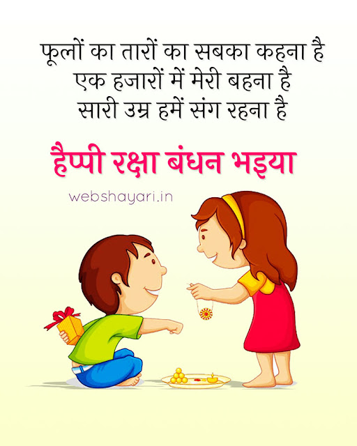 whatsapp facebook rakhi shayari status image download 2021