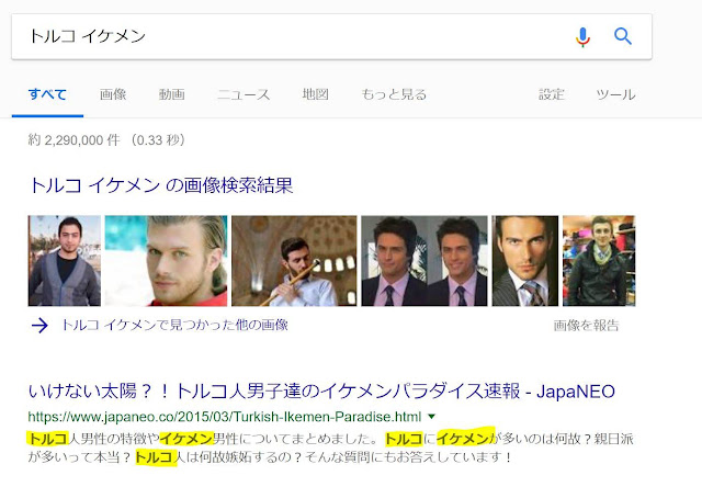 「meta description」のGoogleページ反映例