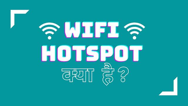 What is Wifi Hotspot, Wifi Hotspot Kya Hai