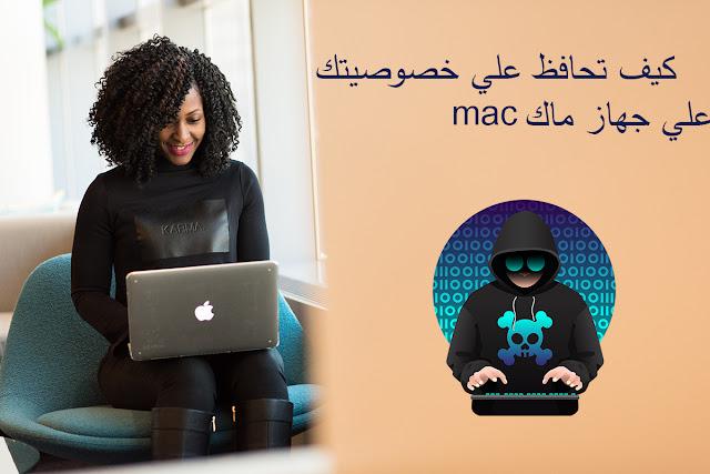 كيف تحافظ علي الخصوصية علي جهاز ماك Mac