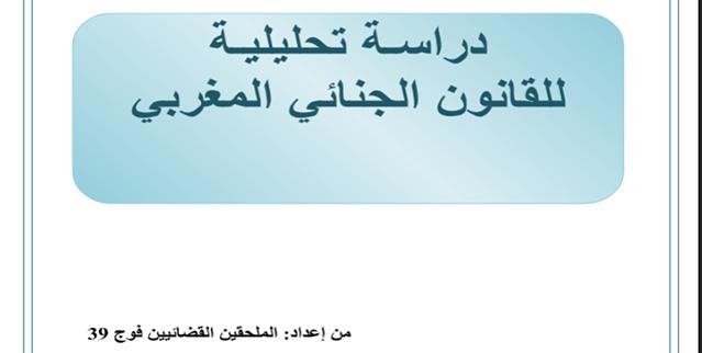 دراسة تحليلية للقانون الجنائي المغربي