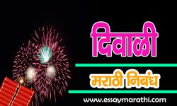 diwali-nibandh-in-marathi