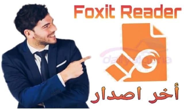 تحميل برنامج Foxit Reader 2019 - لتحرير ملفات البى دى إف-PDF