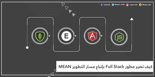ما هي تقنية MEAN ؟ و كيف تنتهجها لتصبح مطور Full Stack