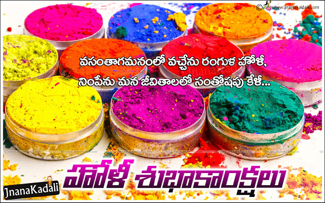 goli greetings in telugu, Telugu holi quotations, best holi online greetings for free
