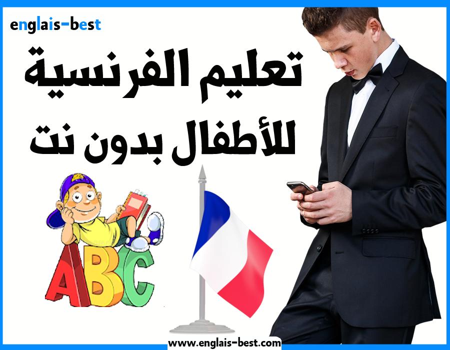 تحميل تطبيق تعليم اللغة الفرنسية للأطفال بدون نت