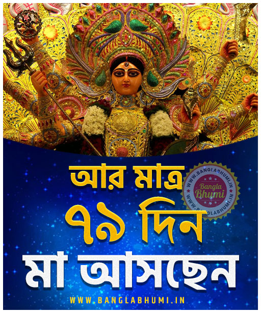 Maa Asche 79 Days Left, Maa Asche Bengali Wallpaper