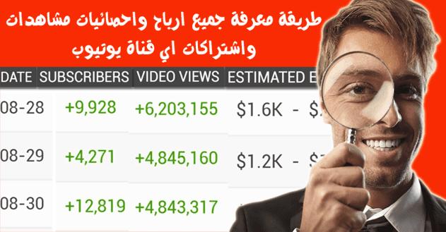 طريقة معرفة جميع ارباح واحصائيات مشاهدات واشتراكات اي قناة يوتيوب