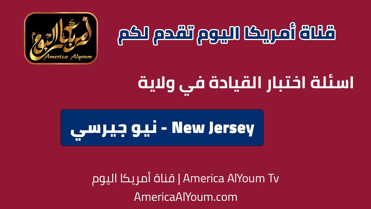 200 سؤال من امتحان رخصة القيادة بولاية نيو جيرسي بالعربي واجاباتهم