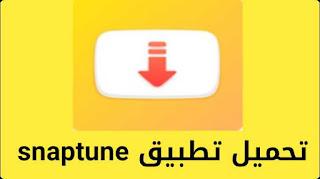 تحميل تطبيق Snap Tube2021 الأصفر الجديد آخر إصدار مجاناً