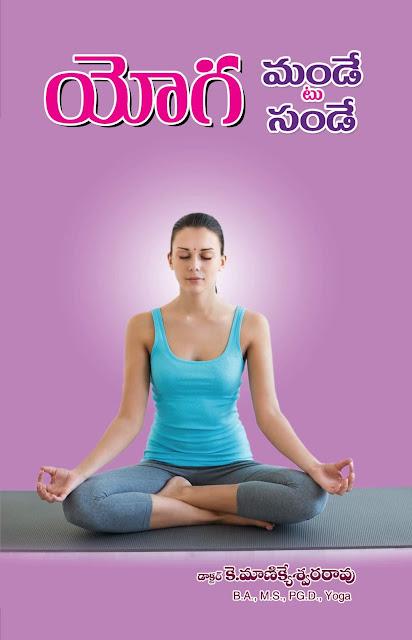 యోగ సండే టు మండే | Yoga Sanday To Monday | GRANTHANIDHI | MOHANPUBLICATIONS | bhaktipustakalu