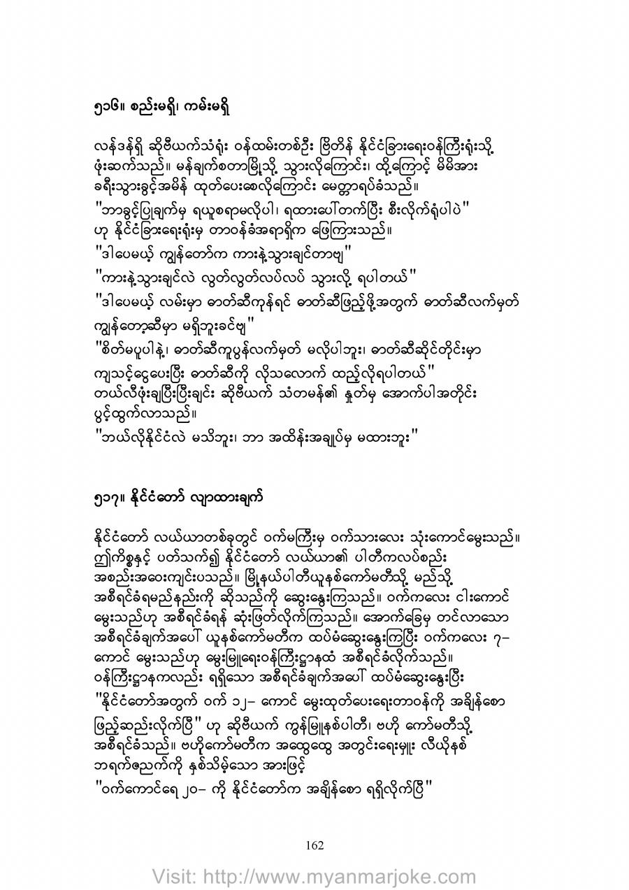 Undisciplined, myanmar jokes