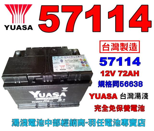 羽任電池: 臺中市 FORD 福特 柴油 MONDEO TDCI 原廠指定汽車電池 04-22878998 YUASA 57114 12V72AH 新上市