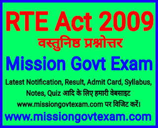 Rte act 2009 in hindi pdf, rte act 2009 objective question