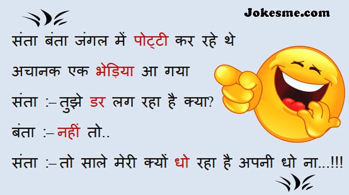 Santa aur Banta Ke Majedar hindi Jokes