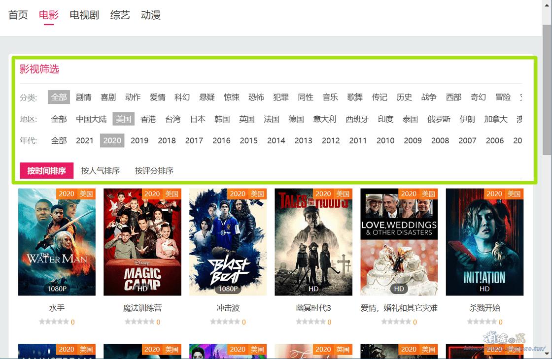 努努影院:線上觀看電影、多國戲劇、動漫與綜藝節目
