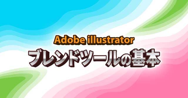 色・形を混ぜてみよう! イラレ ブレンドツールの基本 illustrator CC 使い方