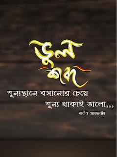 Love Quotes Bangla : Bangla Quotes Romantic
