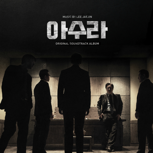 Lee Jae Jin – Asura (Original Motion Picture Soundtrack) (ITUNES MATCH AAC M4A)