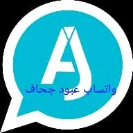 واتساب عبود جحاف اخر الاصدار محدث