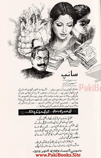 Saanp Jasoosi Novel By Sarwar Ikram