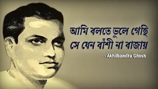 Ami Bolte Bhule Gechi Lyrics (আমি বলতে ভুলে গেছি) Akhilbandhu Ghosh