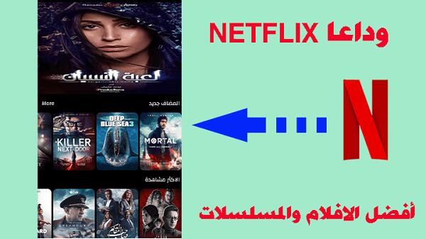 تحميل افضل تطبيق لمشاهدة الافلام والمسلسلات الاجنبية والعربية الحصرية على الاندرويد مجانا