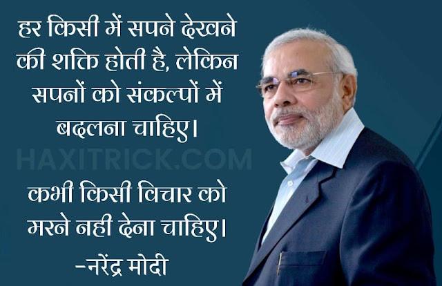 Narendra Modi Inspirational Quotes in Hindi