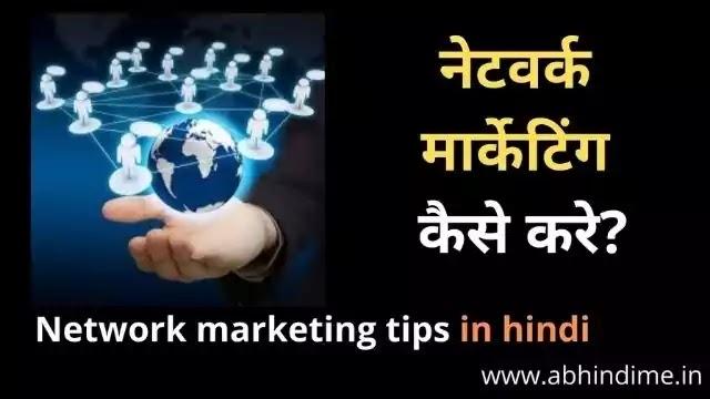 Network marketing start kaise kare