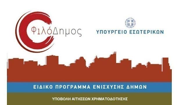Αυτά τα έργα τα έργα προτείνει ο Δήμο Επιδαύρου για ένταξη στο πρόγραμμα Φιλόδημος