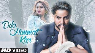Dila Himmat Kar Song, Dila Himmat Kar Lyrics, Dila Himmat Kar Lyrics Song, Gur Chahal, Afsana Khan, Happy Kotbhai