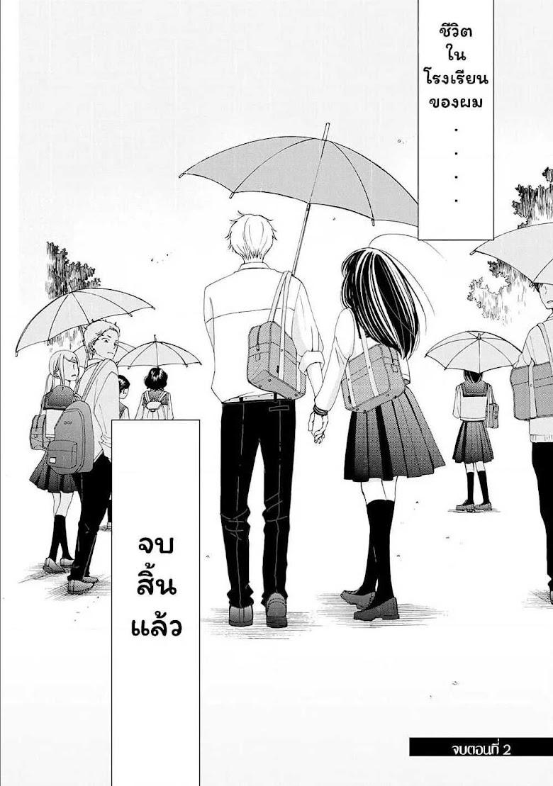 Naraku no Futari - หน้า 22