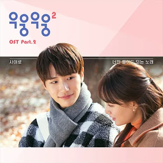 neowa gateun goseul bara bogo sipeo hmm 415 - Song That Only You Have to Listen (너만 들어도 되는 노래) Wish Woosh 2 OST Part 2 Lyrics