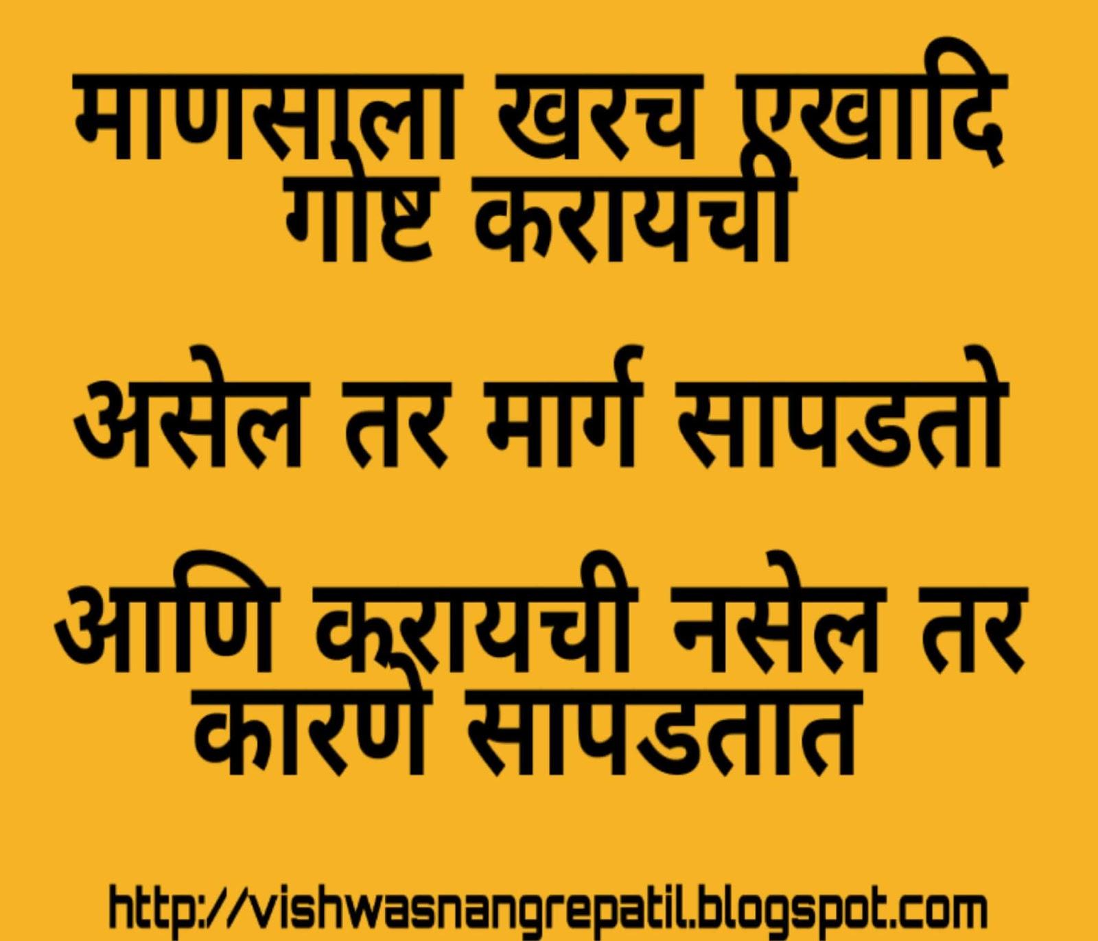 marathi motivational quotes image