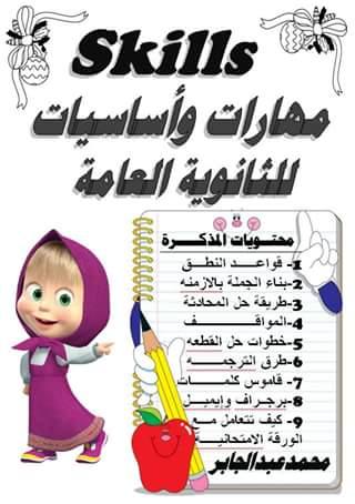 مذكرة مهارات وأساسيات Skills اللغة الانجليزية للثانوية العامة مستر محمد جابر