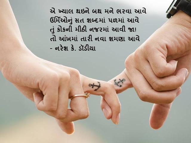 ए ख्याल थइने बथ मने भरवा आवे Muktak By Naresh K. Dodia