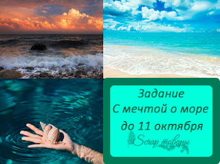 http://scraptovarnsk.blogspot.ru/2017/09/blog-post_12.html