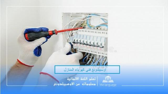 جميع المعلومات اوسبيلدونغ فني كهرباء المنازل Elektroniker/in der Fachrichtung Energie- und Gebäudetechnik في المانيا باللغة العربية