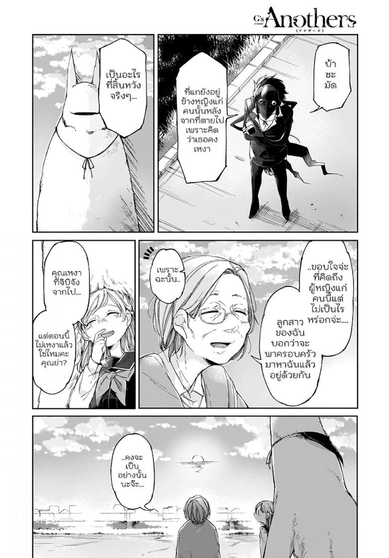Dear NOMAN - หน้า 15