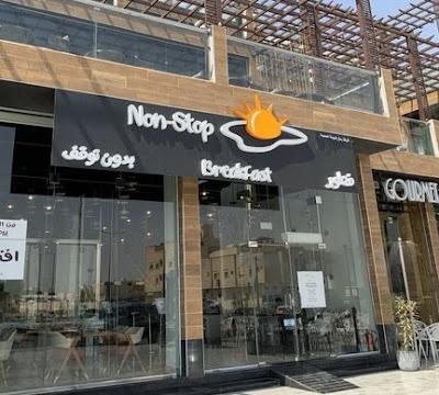 مطعم نون ستوب بريكفاست | المنيو واوقات العمل والعنوان
