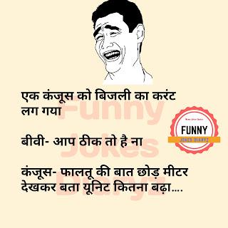 Hindi chutkule latest