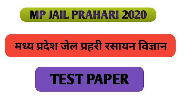 MP JAIL PRAHARI 2020 : मध्य प्रदेश जेल प्रहरी रसायन विज्ञान Test Paper