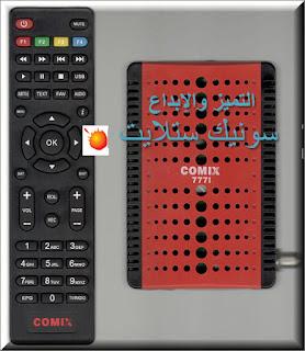 احدث ملف قنوات COMIX 777i HD MINI