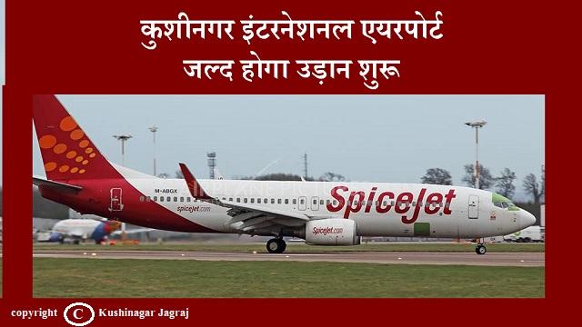 कुशीनगर एयरपोर्ट को शुरू करने की तेज हुई कवायद, बुद्ध पूर्णिमा से  शुरू हो सकती है उड़ान